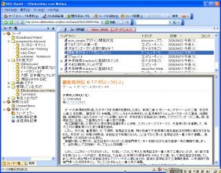 Image:20050422RSSBandit.jpg