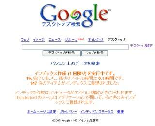 Image:20050527GoogleDesktopSearch.jpg