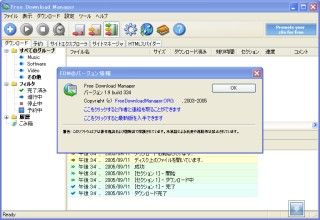Image:20050911FreeDownloadManager.jpg