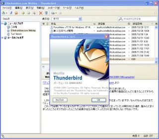 Image:20051107Thunderbird1_5RC1.jpg