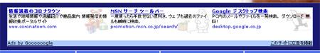 Image:20051224GoogleAdTheme.jpg