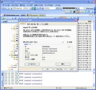 Image:20060131SmartFTPv2.jpg