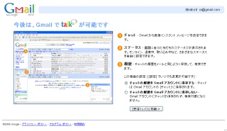 Image:20060511GmailGoogleTalk.jpg
