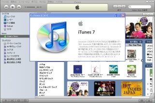 Image:20060913iTunes7.jpg