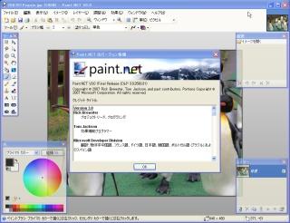 Image:20070128PaintdotNet3.jpg