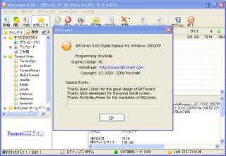 Image:20070205BitComet.jpg