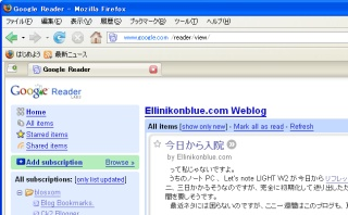 Image:20070313GoogleReader.jpg