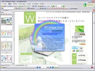 Image:20070808PDF-XChangeViewer.jpg