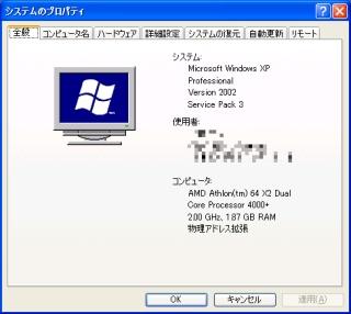 Image:20080509WinXPSP3.jpg
