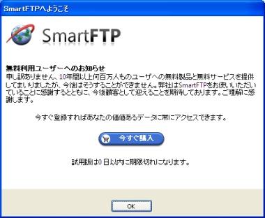 Image:20080801SmartFTP2FileZilla.jpg