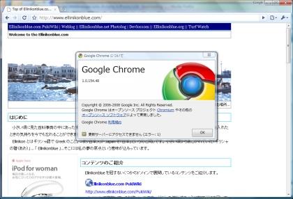 Image:20090309GoogleChromePortable.jpg