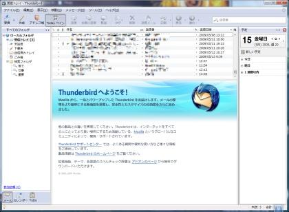 Image:20090515Thunderbird2_0_0_21.jpg