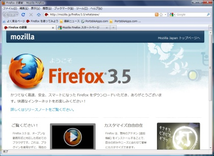Image:20090701Firefox3_5Released.jpg