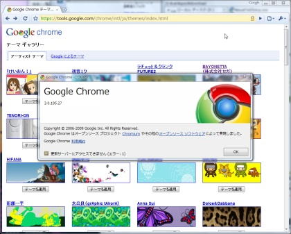 Image:20091022GoogleChromePortable.jpg