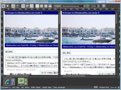 Image:20091217ExpressionWebSuperPreview.jpg