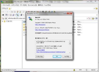 Image:20100518WinSCP.jpg