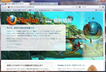 Image:20110314Firefox4RC1.jpg