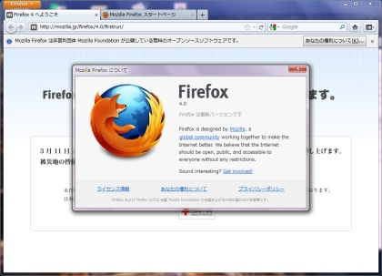 Image:20110324aboutFirefox4After.jpg