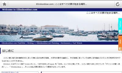Image:20110824SleipnirMobile4Android.jpg