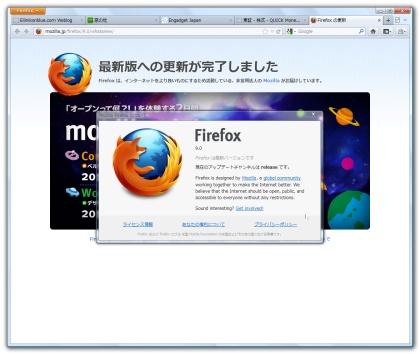 Image:20111221Firefox9.jpg