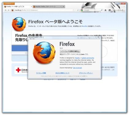 Image:20120116Firefox10b4.jpg