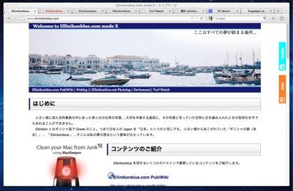 Image:20120331MacFirefox.jpg