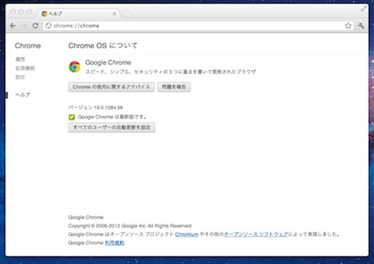Image:20120616GoogleChrome.jpg