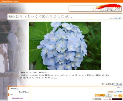 Image:20120820PhotologNewFlavour0.jpg