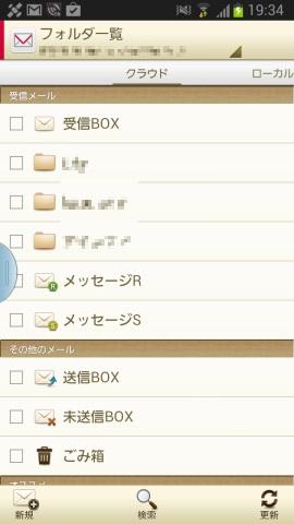 Image:20131127DoCoMoMail.jpg
