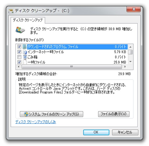Image:Computer/20140413Windows7CleanUp.jpg