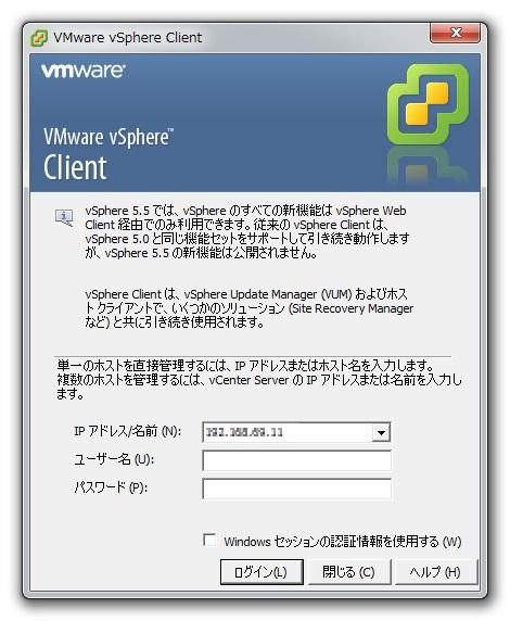 Image:Computer/20140909vSphereClient.jpg