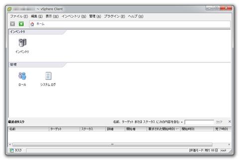 Image:Computer/20140817vSphereClient.jpg