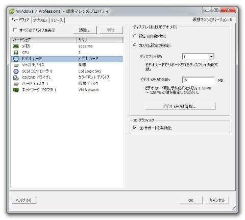 Image:Computer/20141025WindowsAeroESXi.jpg