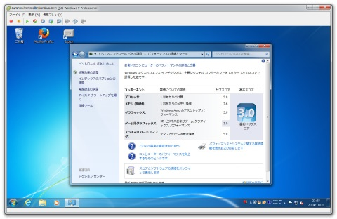 Image:Computer/20141026Windows7ESXi.jpg
