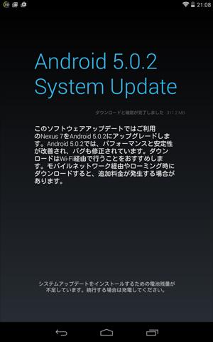 Image:Computer/20150115Nexu7-2012Lollipop0.jpg