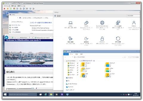 Image:Computer/20150124Win10TP-JPN.jpg