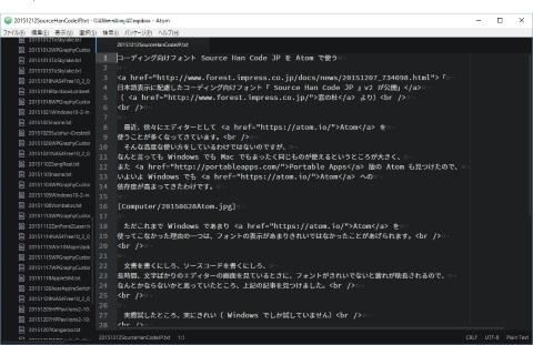 Image:Computer/20151212SourceHanCodeJP.jpg
