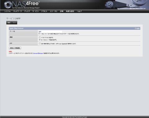 Image:UNIX/20140316NAS4FreeAFP-0.jpg