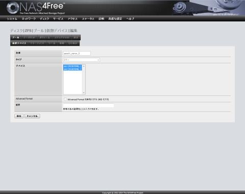 Image:UNIX/20140330NAS4FreeZFS-2.jpg
